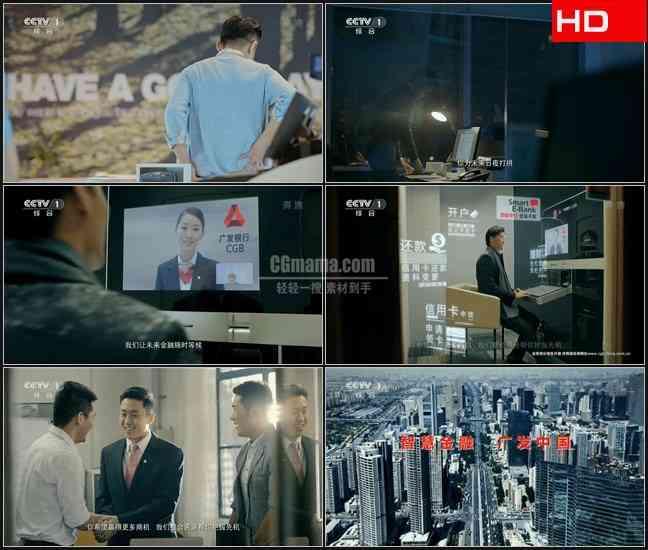 TVC6112金融- 广发银行 CN
