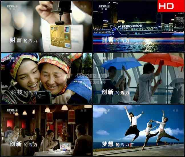 TVC6116金融- 浦发银行 CN