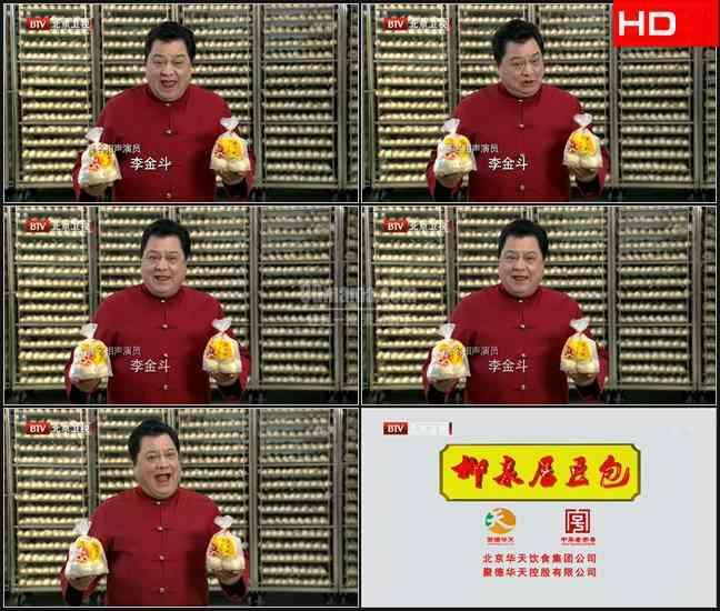 TVC6127食品- 柳泉居豆沙包 CN