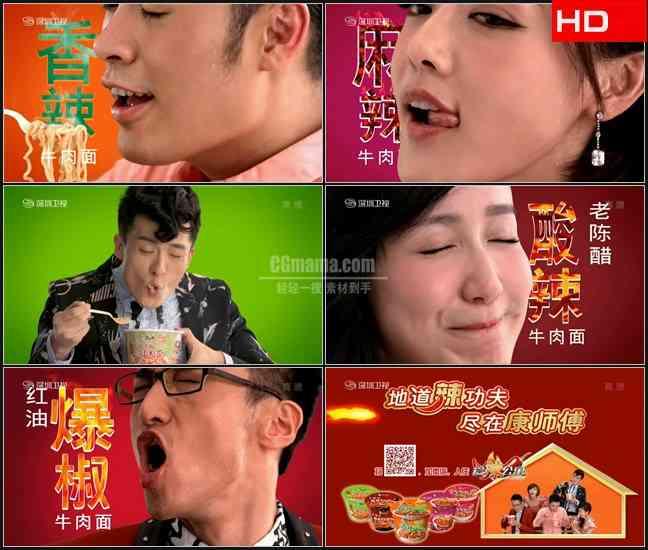 TVC6186食品方便面- 康师傅香辣公寓 CN