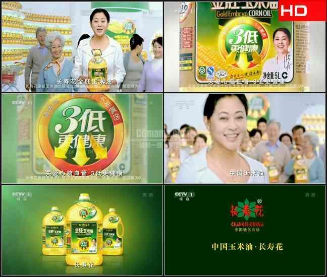 TVC6247食品调料- 长寿花玉米油(倪萍) CN
