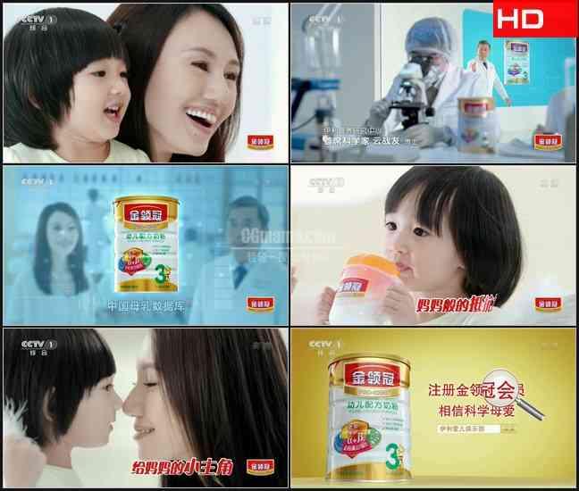 TVC6335饮料奶粉- 金领冠奶粉(袁泉) CN