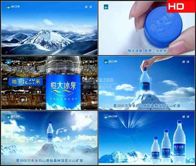 TVC6356饮料水- 恒大冰泉 CN