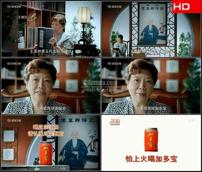 TVC6411饮料茶饮料- 加多宝 CN