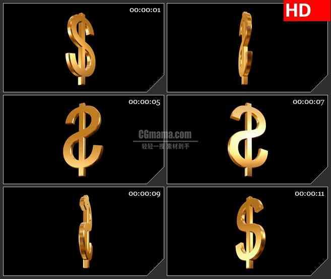 BG1767美元符号旋转高清特效透明视频素材