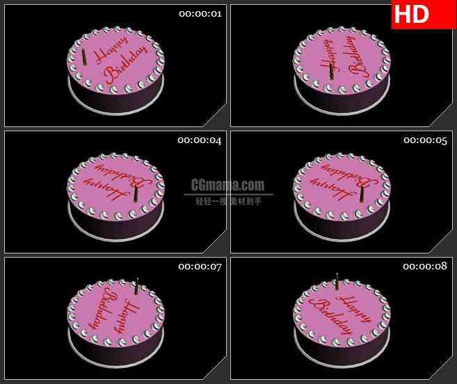 BG2069粉色奶油生日蛋糕三维模型旋转黑色背景带透明通道动态LED高清视频背景素材